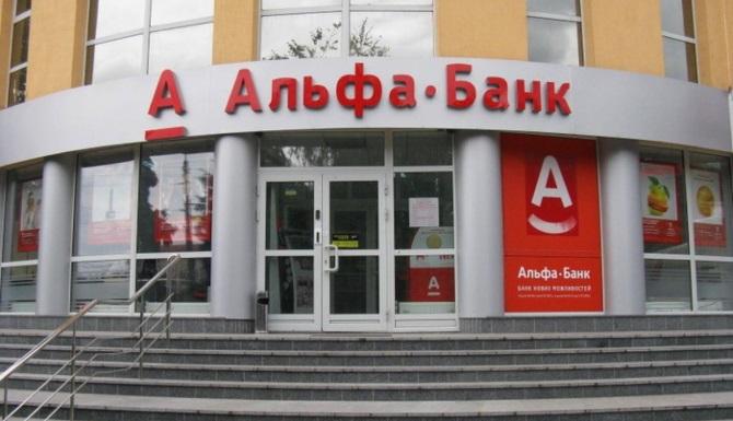 Накопительный счет «Мой сейф» от Альфа-Банка