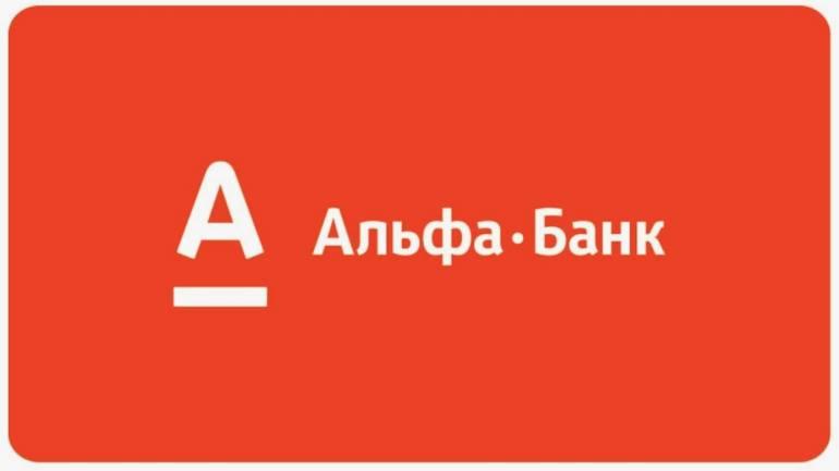 Онлайн заявка на дебетовую карту Альфа банка