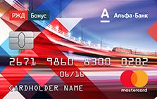 Отзывы о кредитной карте Альфа Банка РЖД