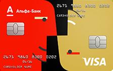 Отзывы о карте Альфа Банка «Близнецы»