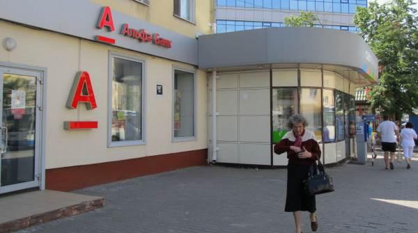 Лимиты на снятие наличных в Альфа банке