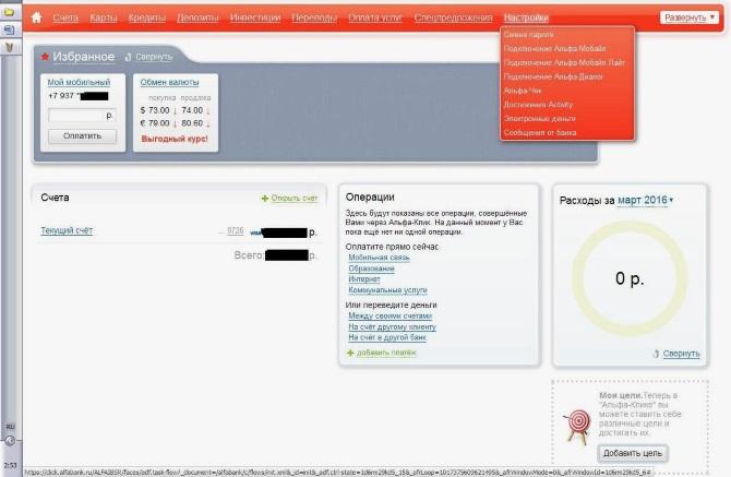 Как восстановить логин и пароль в Альфа банке онлайн?