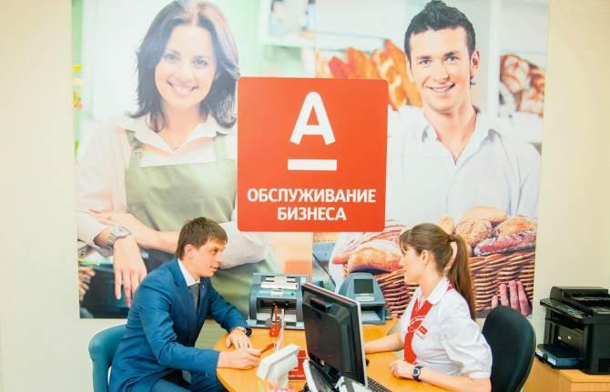Открытие РКО в Альфа банке