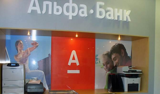 Выписка по счету в Альфа банке