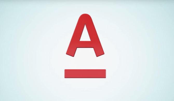 Погашение кредита в Альфа-Банке
