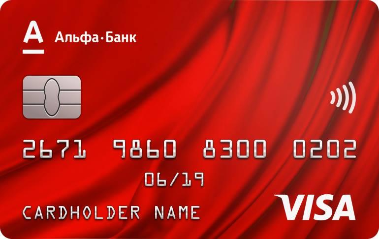 Онлайн заявка на кредитную карту от Альфа банка