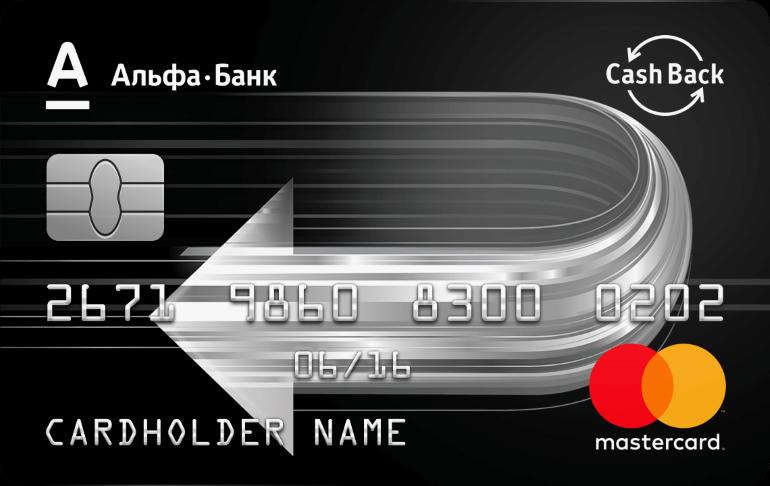 Как начисляется кэшбэк по кредитке CashBack?