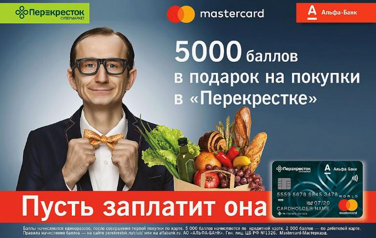 Онлайн заявка на кредитную карту Альфа банка «Перекрёсток»