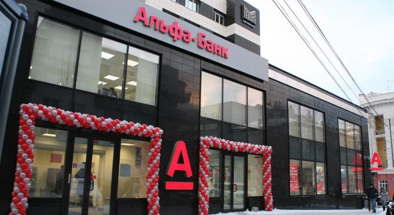 Онлайн заявка на кредитную карту Альфа банка с высоким кэшбэком