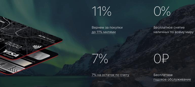 Как купить билет за мили Альфа-Банка через travel.alfabank.ru