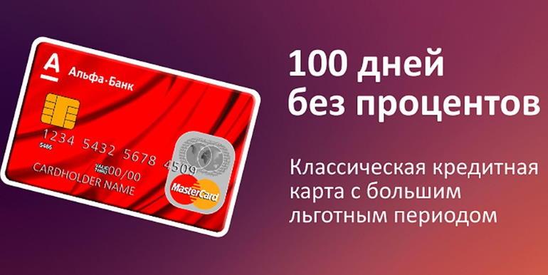карта Альфа банка «100 дней без процентов»