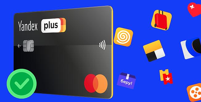 Кредитная карта «Яндекс.Плюс» от Альфа-Банка: кэшбэк, условия и тарифы