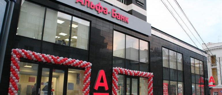 «Инвестиционный банк» в Альфа-Банке